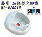 母親節父親節【聲寶】SPA級加熱型泡腳機/超音波振動HL-A1001H 保固免運