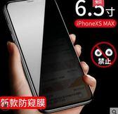iPhoneX鋼化膜Xs蘋果Xr手機膜