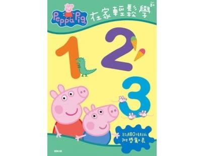 粉紅豬小妹 輕鬆學123+ABC【含淚出清再折$10】/ Peppa Pig 佩佩豬 童書教材 語言學習 數字學習