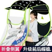 遮陽簾 電動電瓶車雨棚蓬篷新款摩托車防雨防曬擋風罩加厚擋雨遮陽傘車棚 俏girl