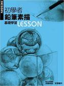 (二手書)初學者鉛筆素描基礎學習LESSON