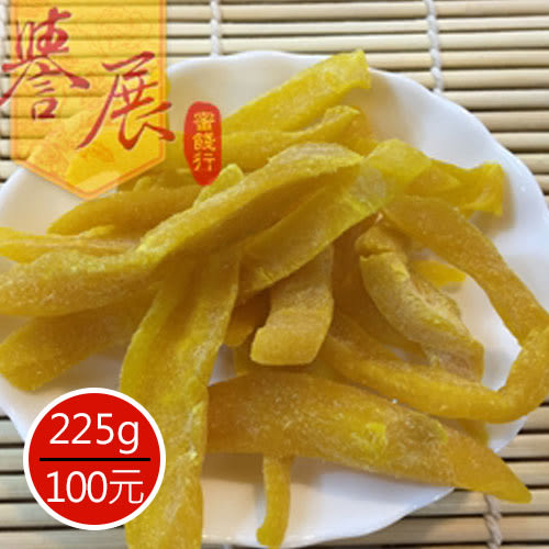 【譽展蜜餞】高纖烤芒果乾 225g/100元