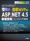 (二手書)微軟MVP的ASP.NET 4.5專題實務I-C#入門實戰篇