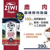 【SofyDOG】ZiwiPeak巔峰 92%鮮肉無穀狗主食罐-鹿肉(390g)狗罐頭 主食罐