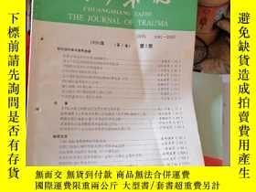 二手書博民逛書店創傷雜誌(1990 2)停刊號罕見有裝訂孔Y8891 出版1990