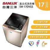 【24期0利率+基本安裝+舊機回收】SANLUX 台灣三洋 17公斤 超音波直立式洗衣機 不銹鋼 SW-17DVGS 公司貨