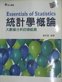 【書寶二手書T1/大學商學_ERA】統計學概論-大數據分析的領航員(三版)_謝邦昌