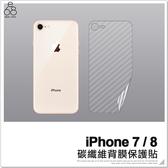 iPhone 7/8 碳纖維 背膜 背面保貼 背貼 軟膜 後膜 保護貼 透明 手機貼 保護膜 造型保護貼