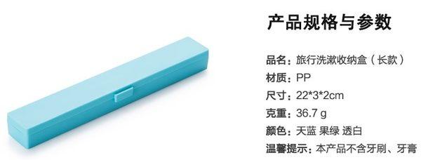 [協貿國際]  旅行便攜按扣式長款帶蓋洗漱收納盒 (5個價)