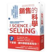 銷售的科學(科學幫你駭進顧客大腦.順著對方的決策邏輯溝通.讓你碰到奧客.壞景氣都