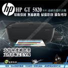 HP DeskJet GT 5820 大...
