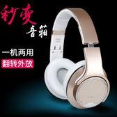 藍芽耳機無線頭戴式耳麥重低音外放插卡NFC折疊通話手機電腦通用 萬聖節