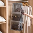 包包收納掛袋 多格收納袋 儲物掛袋 雙面掛袋 包包收納 懸掛式收納袋 衣櫃收納袋【RS1121】