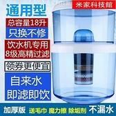 淨水器-飲水機過濾桶家用凈水桶可加自來水凈水器直飲過濾飲水機水桶通用 米家
