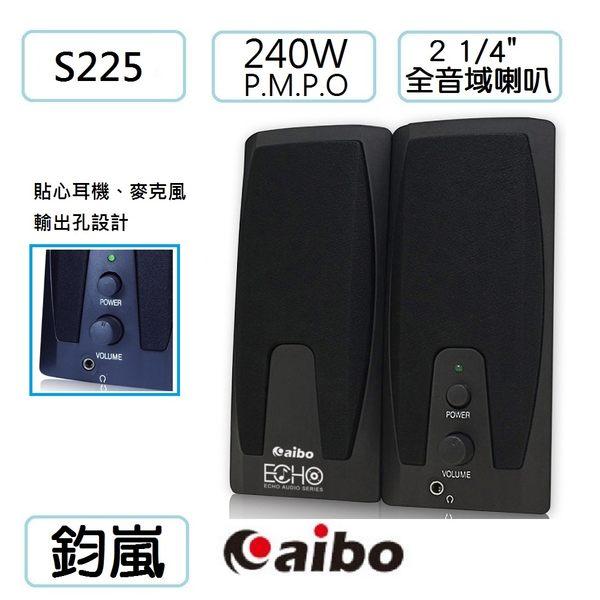【刷卡免運】aibo 鈞嵐 ECHO S225、二件式喇叭、240W、2.0聲道電腦多媒體喇叭 (LY-ENLA225)