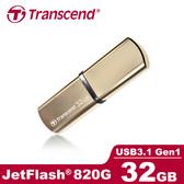 Transcend 創見 JetFlash 820 32G USB3. 金屬外殼 極速精品碟 ( 香檳金 )