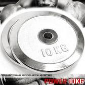 10公斤槓鈴片(10KG電鍍槓片.啞鈴片.重力配件設備用品.舉重量訓練機器.運動健身器材.推薦ptt)