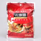 【飛馬】藥膳包-人蔘雞40g