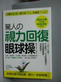 【書寶二手書T7/養生_ONZ】驚人的視力回復眼球操_中川和宏