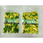 【免運冷凍宅配】台灣鮮凍酪梨(500g/包)*5包【合迷雅好物超級商城】