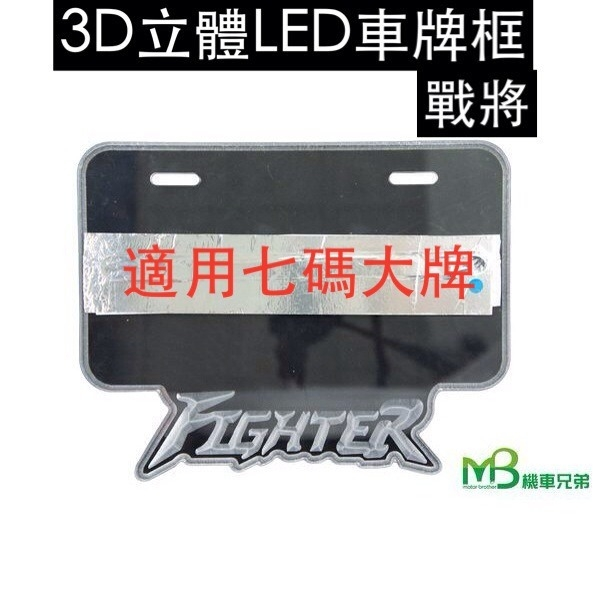 機車兄弟【MB 3D立體LED車牌框(7碼大牌)】(BWS'X/VJR/MANY/G6/雷霆/IRX/GT/JETPOWER/JET'S/戰將/Z1/OZ)專用