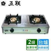 【五聯】WG-265 雙銅爐頭台爐-桶裝瓦斯