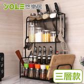 【YOLE悠樂居】碳鋼耐重金屬全廚房餐具收納置物架(三層)