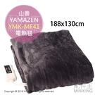 日本代購 空運 YAMAZEN 山善 YMK-MF41 絨毛 電熱毯 電毯 室溫偵測 可水洗 188x130cm