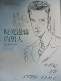 【書寶二手書T9/翻譯小說_JKI】時光邊緣的男人_麥特.海格(Matt Haig)