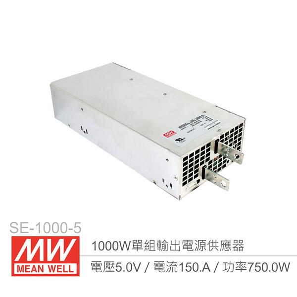 MW明緯 SE-1000-5 單組輸出開關電源 5V/150A/1000W Meanwell 內置機殼型 交換式電源供應器