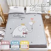 【小日常寢居】X-90度支撐立體6D循環涼墊(大象)-5尺標準雙人《加厚1公分》可水洗涼蓆