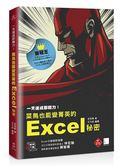 (二手書)一天達成即戰力!菜鳥也能變菁英的Excel秘密(日本銷售直逼15萬本的奇蹟..