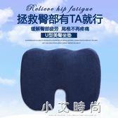 記憶棉美臀坐墊護臀墊加厚辦公室座墊墊子 小艾時尚.NMS