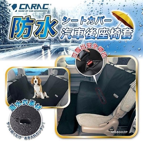 車之嚴選 cars_go 汽車用品【AI68002P】CARAC 汽車後座用防水椅套/寵物防護套 車用防護 保護座椅 黑色