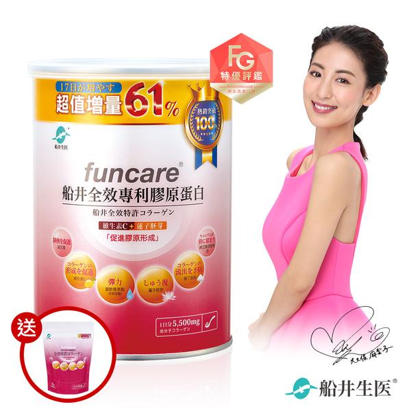 【船井】增量61%全效專利膠原蛋白45日份(315g/罐) 送7日隨身包