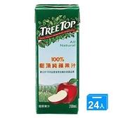 樹頂TreeTop100%蘋果汁200ml*24入/箱【愛買】