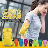 跑步手機臂包運動手臂包通用臂帶男女款臂套臂袋手機包手腕包裝備推薦(滿1000元折150元)
