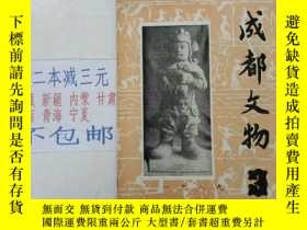 二手書博民逛書店成都文物罕見1989年第3期 總第24期Y270952 出版1989