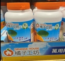 [COSCO代購] C135853 STAIN REMOVING POWDER 橘子工坊萬用除臭去漬粉 1250公克