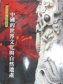 【書寶二手書T1/歷史_WGO】中國的世界文化與自然遺產_卞志武