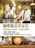 (二手書)夢想咖啡館創業祕笈:隨著冠軍Barista腳步,打造超人氣店家