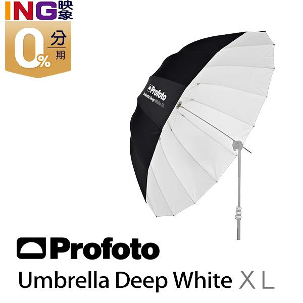 Profoto 165cm XL號 深款 白色反射傘 100980 佑晟公司貨 Umbrella Deep White XL