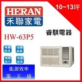 好購物 Good Shopping 禾聯【HW-63P5】10~13坪 頂級旗艦型窗型冷氣