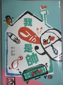 【書寶二手書T9/兒童文學_GQS】我ㄐㄧㄡˋ是帥_王華