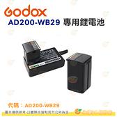 神牛 Godox WB29 閃光燈 鋰電池 公司貨 AD200專用 外拍燈 棚燈