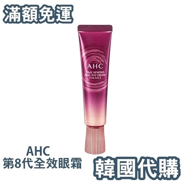 免運費【韓國代購】韓國 AHC 第八代升級版 減齡全效眼霜 A.H.C 眼部精華 (30ml)