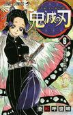 鬼滅の刃<06>(ジャンプコミックス)