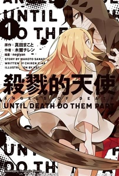 (二手書)殺戮的天使 UNTIL DEATH DO THEM PART