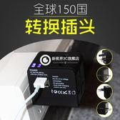 轉換插頭 全球通用萬能插頭轉換器 插座轉接頭-Tjhz6