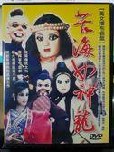 挖寶二手片-U01-081-正版DVD-布袋戲【黃文擇布袋戲 苦海女神龍 1-30集 3碟】-